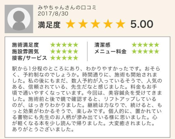 大阪市しおかわ整骨院の美顔はりのクチコミ画像⑤人気のある信頼されている先生だと感じました