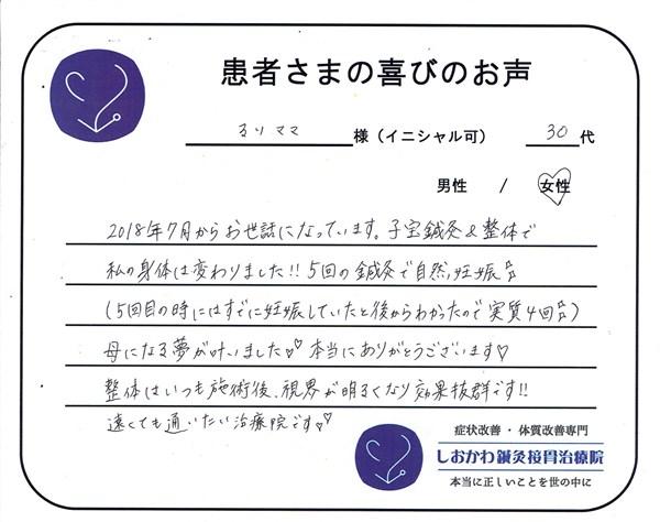 大阪市しおかわ鍼灸接骨治療院の不妊鍼灸の感想の画像