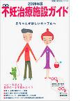 主婦の友社発行2009年度版不妊治療施設ガイド本の画像
