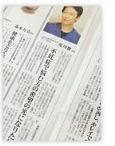 大阪日日新聞に掲載されたしおかわ鍼灸接骨治療院の新聞記事の画像