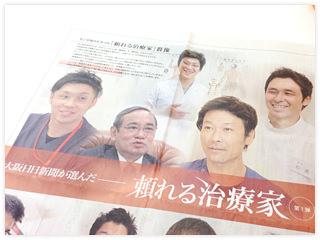 大阪日日新聞に掲載されたしおかわ鍼灸整骨院の新聞記事の画像