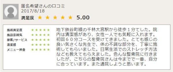 大阪市旭区しおかわ整骨院のボディマッサージの評判画像②院内は清潔感があり女性でも気軽に入れます