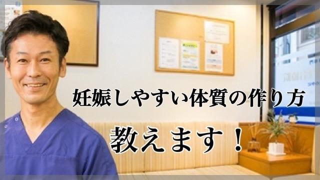 大阪市しおかわ整骨院の妊活鍼灸師が教える妊娠しやすい体質への改善方法の画像
