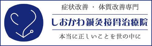 大阪市旭区で整体技術ナンバーワンのしおかわ整骨院の画像