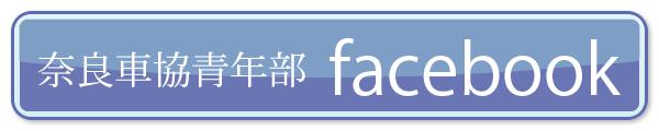 奈良車協青年部facebbok