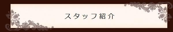 スタッフ紹介@ヌンスワン
