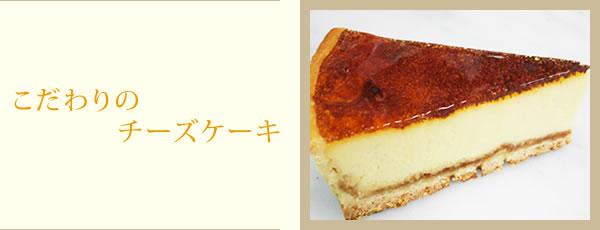 こだわりのチーズケーキ