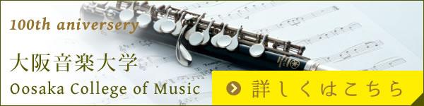 大阪音楽大学100周年記念