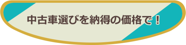名古屋市の中古車販売 WILL NEXTのコンセプト