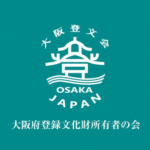 『大阪府登録文化財所有者の会』様ロゴ
