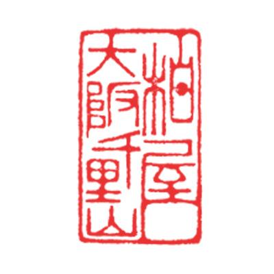 大阪柏屋千里山(朱文)