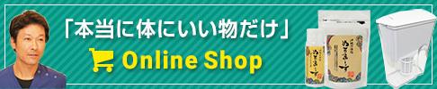 千林大宮駅しおかわ鍼灸接骨治療院のオンラインショップの画像