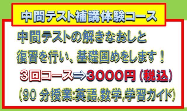 中間テスト補習体験コース受付中!!