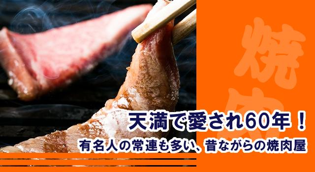 天満 焼き肉