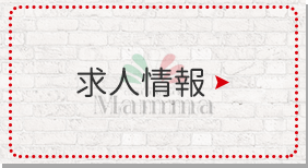 mamma_求人